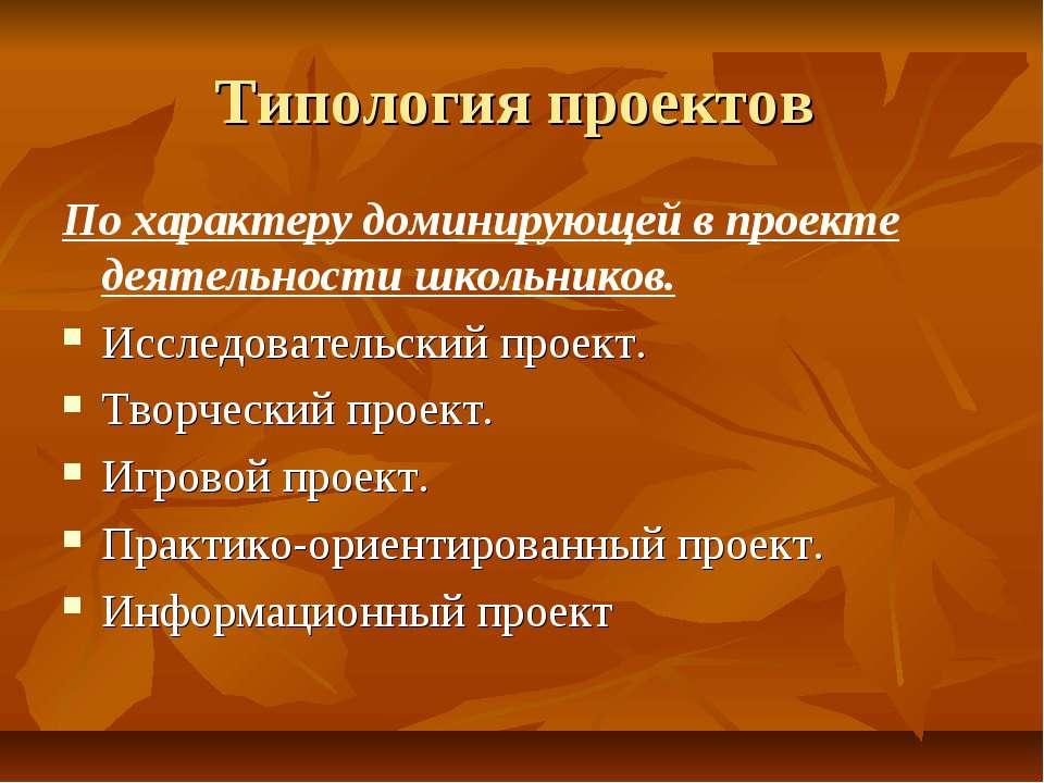 Типология проектов По характеру доминирующей в проекте деятельности школьнико...