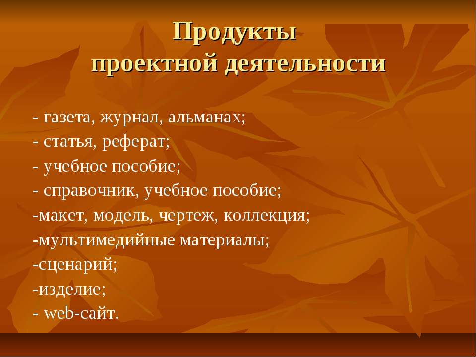 Продукты проектной деятельности - газета, журнал, альманах; - статья, реферат...