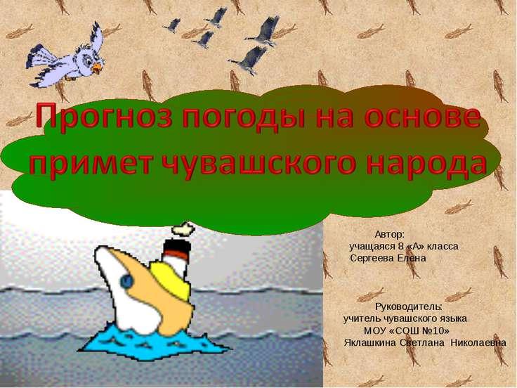 Автор: учащаяся 8 «А» класса Сергеева Елена Руководитель: учитель чувашского ...