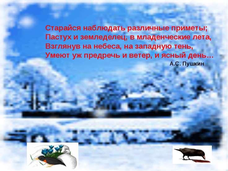Старайся наблюдать различные приметы; Пастух и земледелец, в младенческие лет...