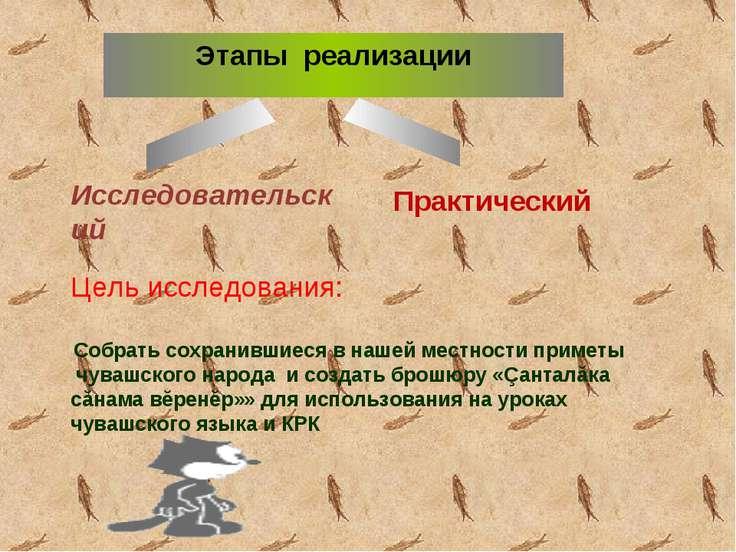 Этапы реализации Исследовательский Практический Цель исследования: Собрать со...