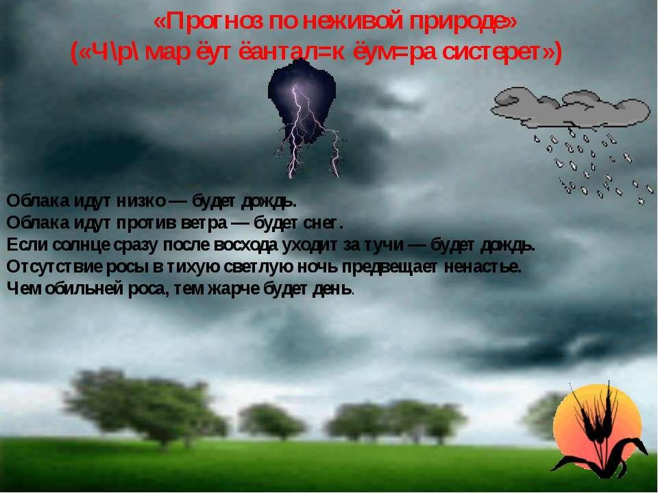 «Прогноз по неживой природе» («Ч\р\ мар ёут ёантал=к ёум=ра систерет») Облака...