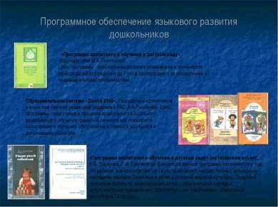 Программное обеспечение языкового развития дошкольников . «Программа воспитан...