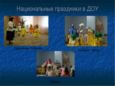 Национальные праздники в ДОУ Развлечение «Тюбетейка» Праздник «Навруз» «Сабан...