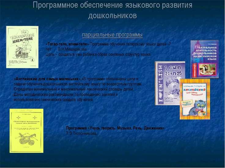 Программное обеспечение языкового развития дошкольников парциальные программы...