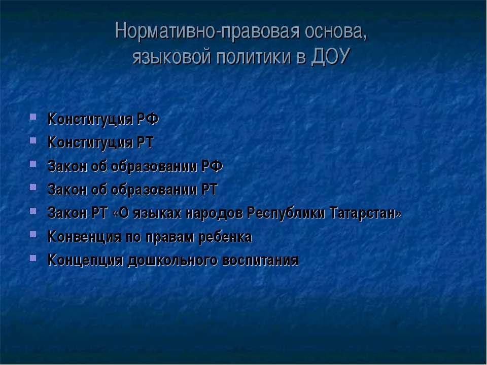 Нормативно-правовая основа, языковой политики в ДОУ Конституция РФ Конституци...