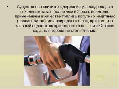 Существенно снизить содержание углеводородов в отходящих газах, более чем в 2...