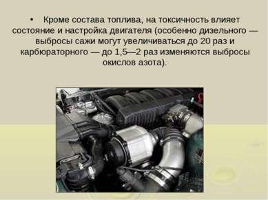 Кроме состава топлива, на токсичность влияет состояние и настройка двигателя ...