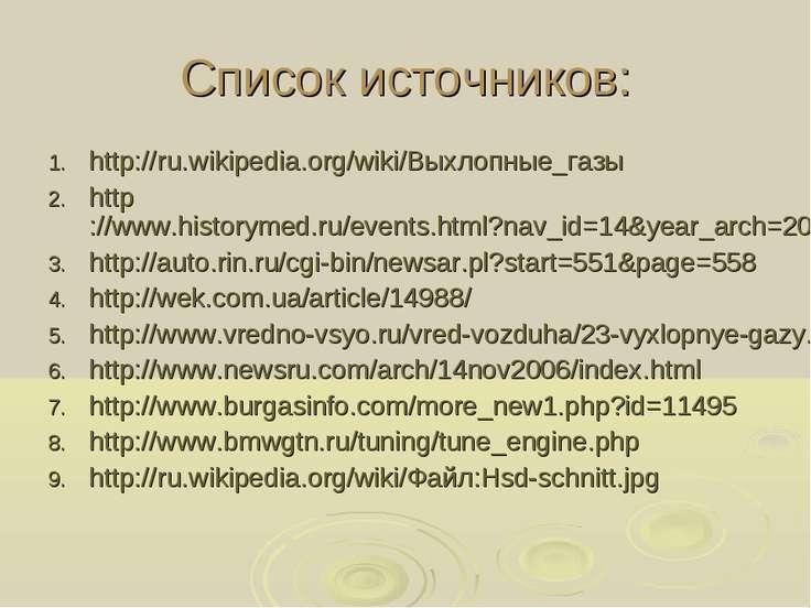 Список источников: http://ru.wikipedia.org/wiki/Выхлопные_газы http://www.his...