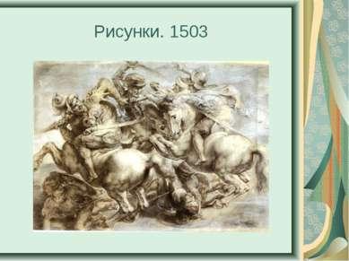 Рисунки. 1503