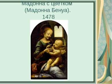 Мадонна с цветком (Мадонна Бенуа). 1478