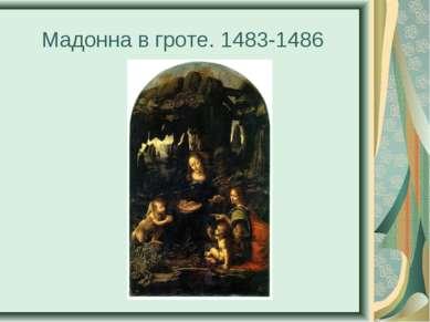 Мадонна в гроте. 1483-1486