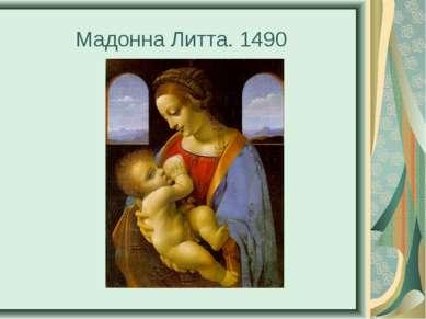 Мадонна Литта. 1490