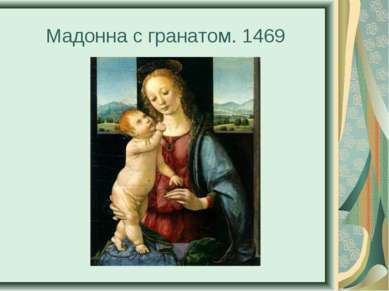 Мадонна с гранатом. 1469