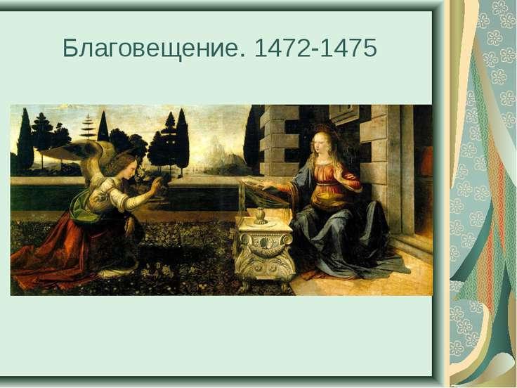 Благовещение. 1472-1475