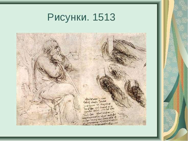 Рисунки. 1513