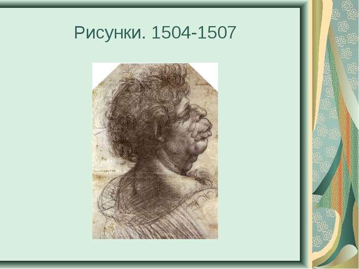 Рисунки. 1504-1507