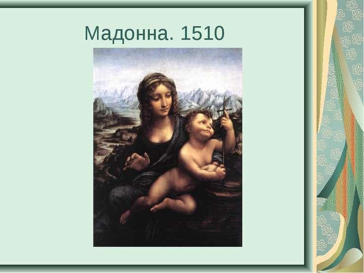 Мадонна. 1510