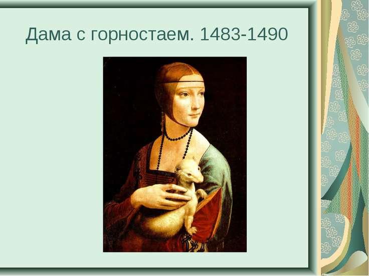 Дама с горностаем. 1483-1490