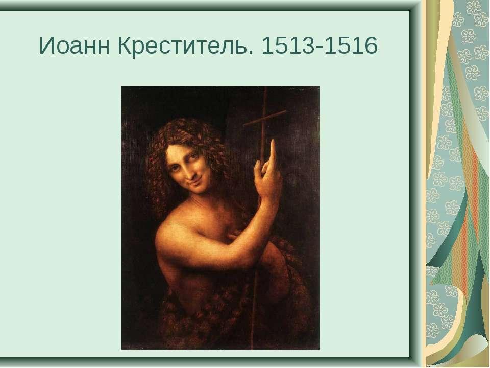 Иоанн Креститель. 1513-1516