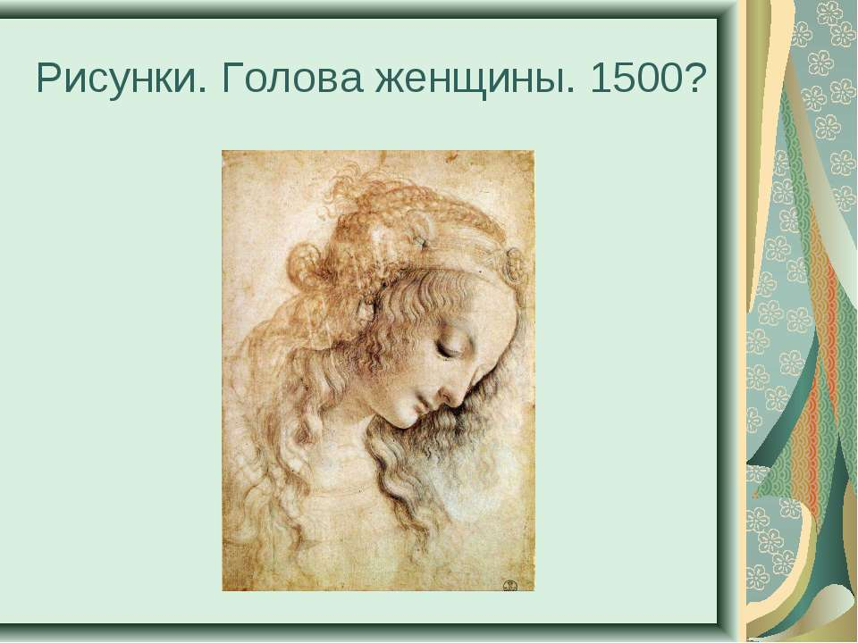 Рисунки. Голова женщины. 1500?