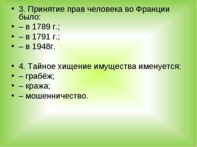 3. Принятие прав человека во Франции было: – в 1789 г.; – в 1791 г.; – в 1948...