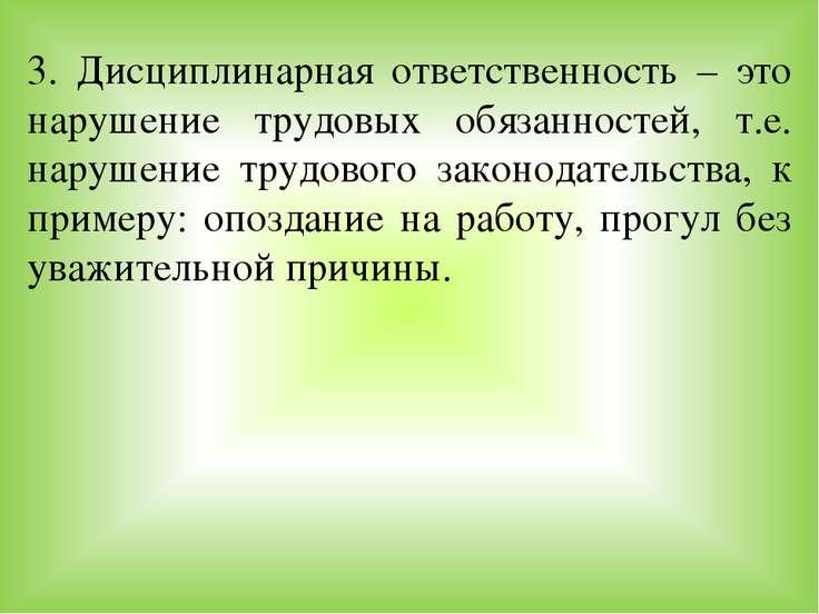 3. Дисциплинарная ответственность – это нарушение трудовых обязанностей, т.е....