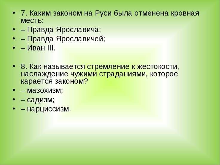 7. Каким законом на Руси была отменена кровная месть: – Правда Ярославича; – ...