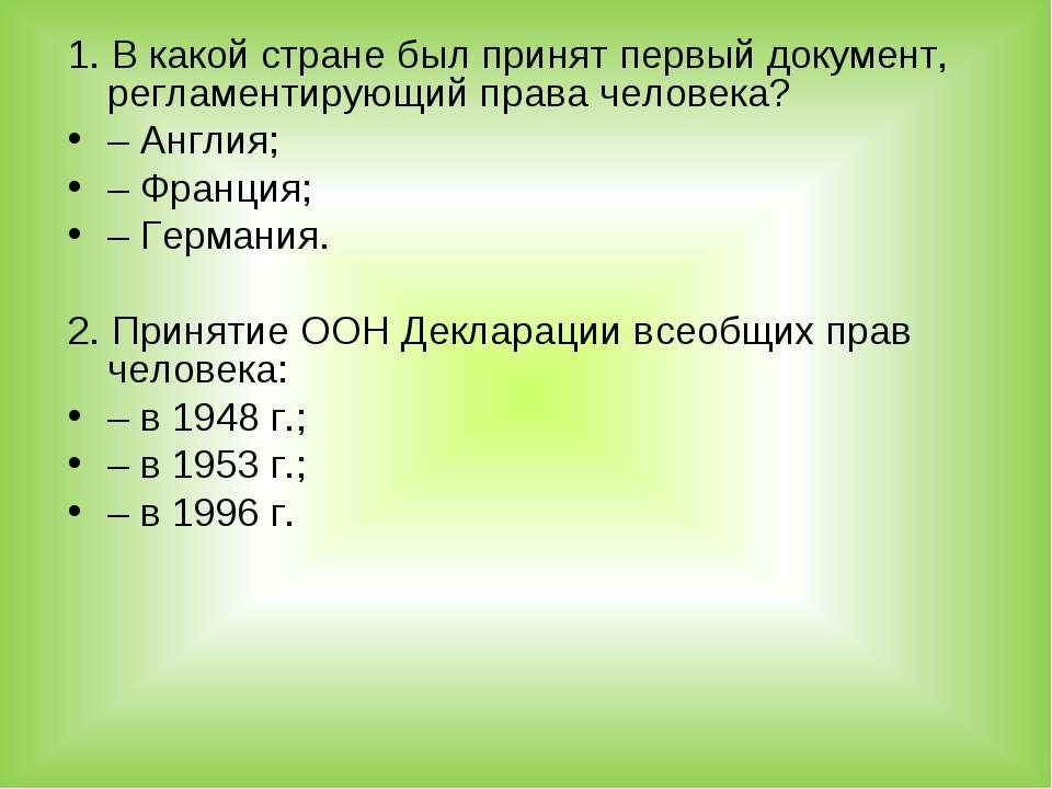 1. В какой стране был принят первый документ, регламентирующий права человека...