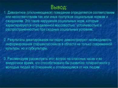 Вывод: 1. Девиантное (отклоняющееся) поведение определяется соответствием или...