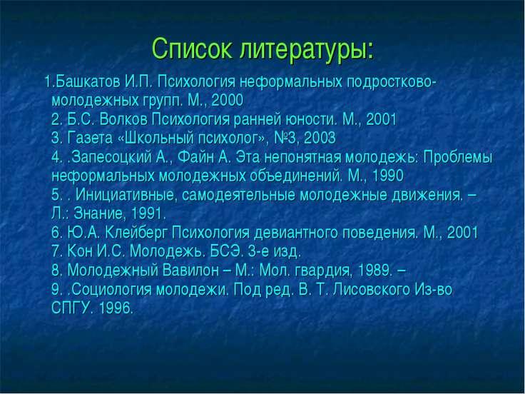 Список литературы: 1.Башкатов И.П. Психология неформальных подростково-молоде...
