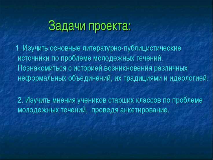 Задачи проекта: 1. Изучить основные литературно-публицистические источники по...