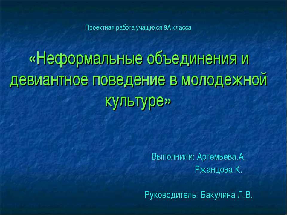 Проектная работа учащихся 9А класса «Неформальные объединения и девиантное по...