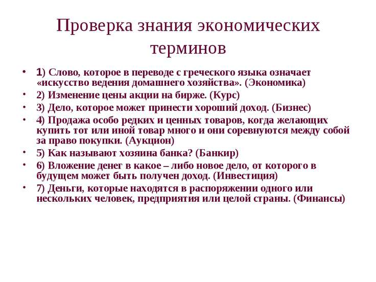 Проверка знания экономических терминов 1) Слово, которое в переводе с греческ...