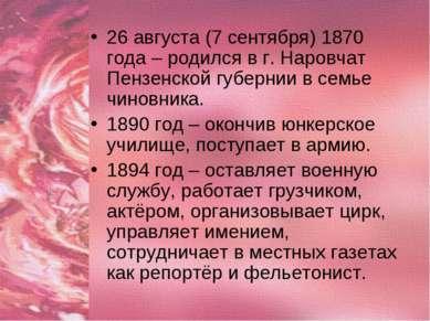 26 августа (7 сентября) 1870 года – родился в г. Наровчат Пензенской губернии...