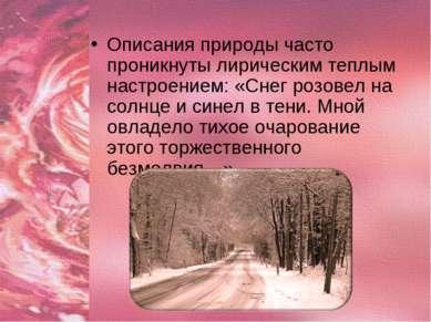 Описания природы часто проникнуты лирическим теплым настроением: «Снег розове...