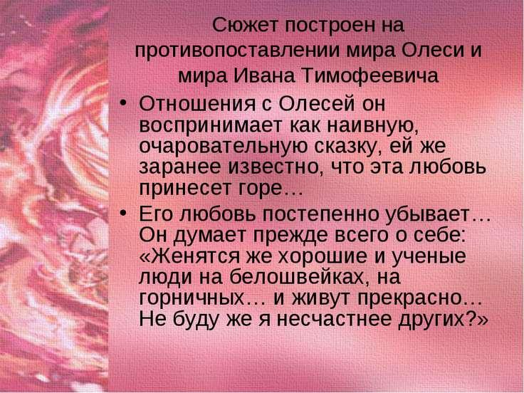 Сюжет построен на противопоставлении мира Олеси и мира Ивана Тимофеевича Отно...