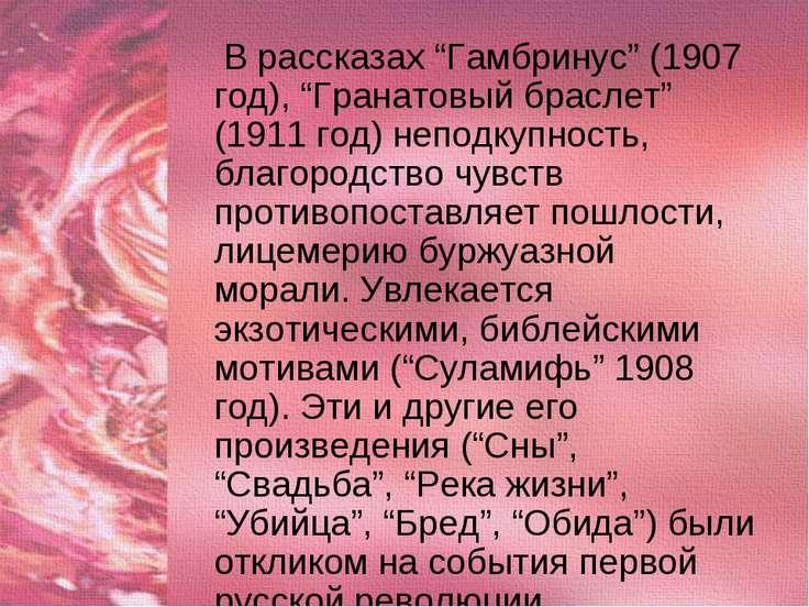 """В рассказах """"Гамбринус"""" (1907 год), """"Гранатовый браслет"""" (1911 год) неподкупн..."""