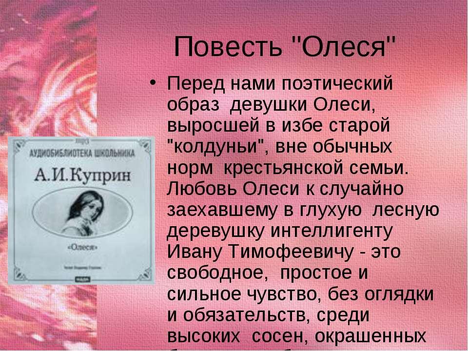 """Повесть """"Олеся"""" Перед нами поэтический образ девушки Олеси, выросшей в избе с..."""