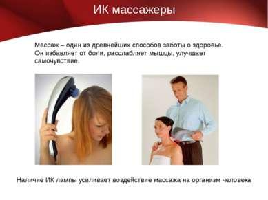 ИК массажеры Массаж – один из древнейших способов заботы о здоровье. Он избав...