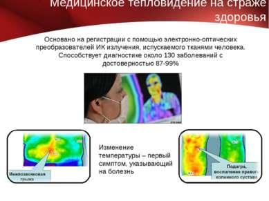Медицинское тепловидение на страже здоровья Основано на регистрации с помощью...