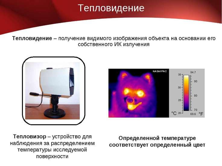 Тепловидение Тепловидение – получение видимого изображения объекта на основан...