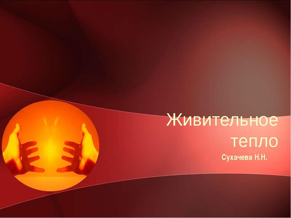 Живительное тепло Сухачева Н.Н.