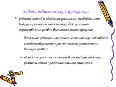 Задачи педагогической практики: усвоение знаний иовладение умениями, необход...