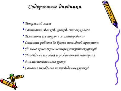 Содержание дневника Титульный лист Расписание звонков, уроков, список класса ...