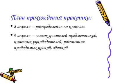 План прохождения практики: 8 апреля – распределение по классам 9 апреля – спи...