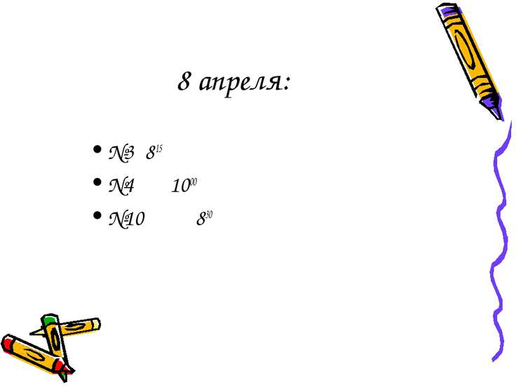 8 апреля: №3 815 №4 1000 №10 830