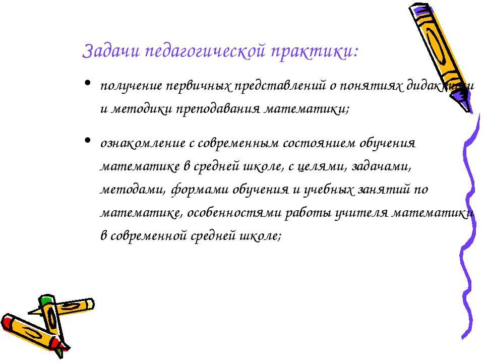 Задачи педагогической практики: получение первичных представлений опонятиях ...
