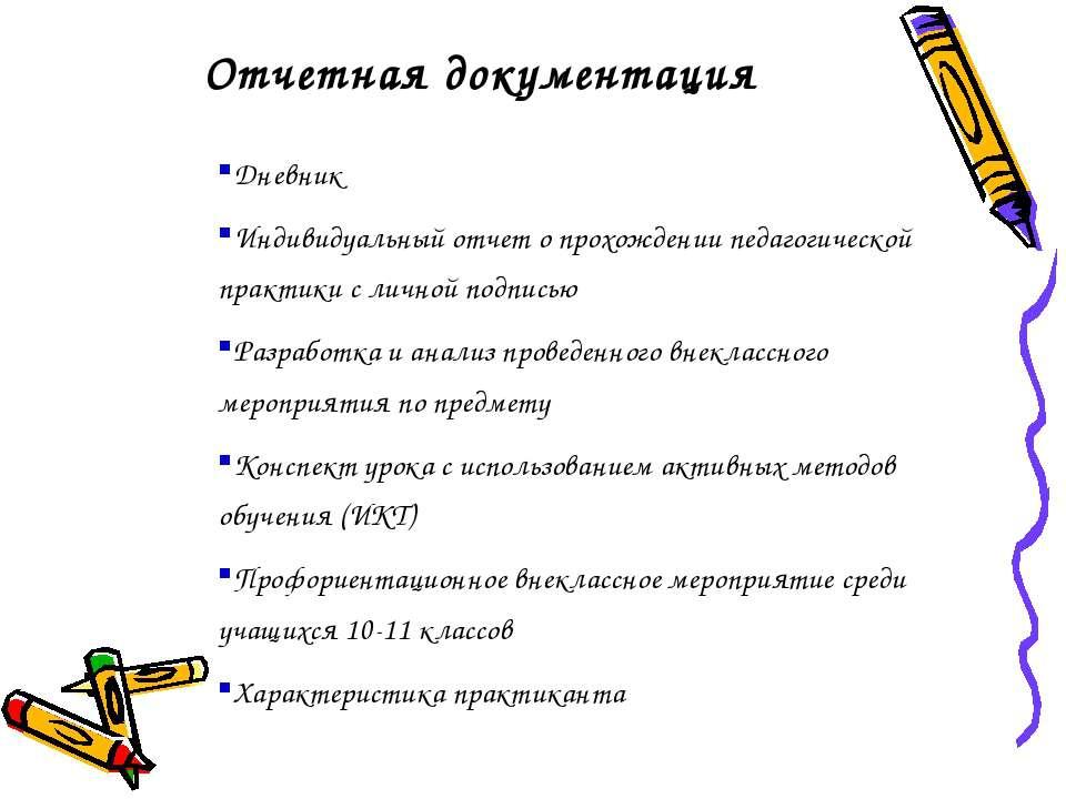 Отчетная документация Дневник Индивидуальный отчет о прохождении педагогическ...
