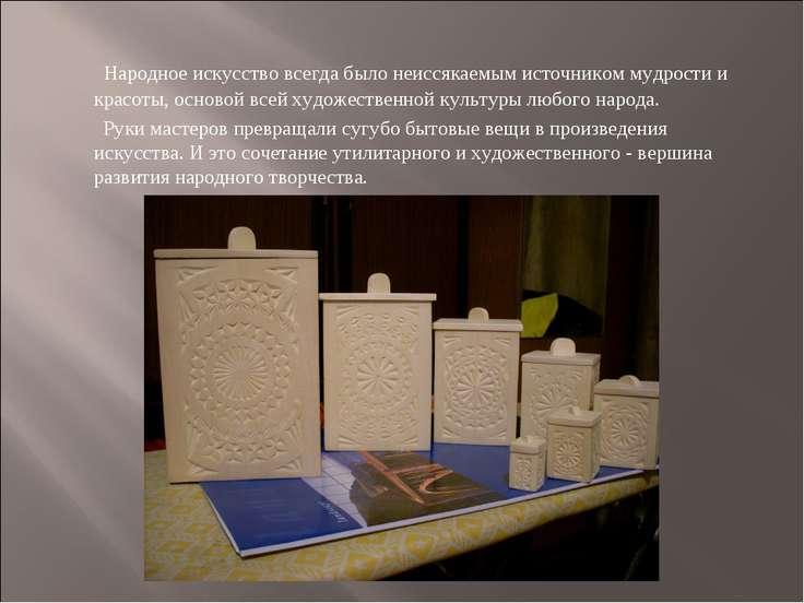 Народное искусство всегда было неиссякаемым источником мудрости и красоты, ос...